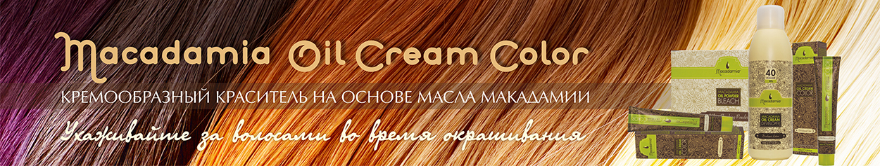 Краситель Macadamia Oil Cream Color
