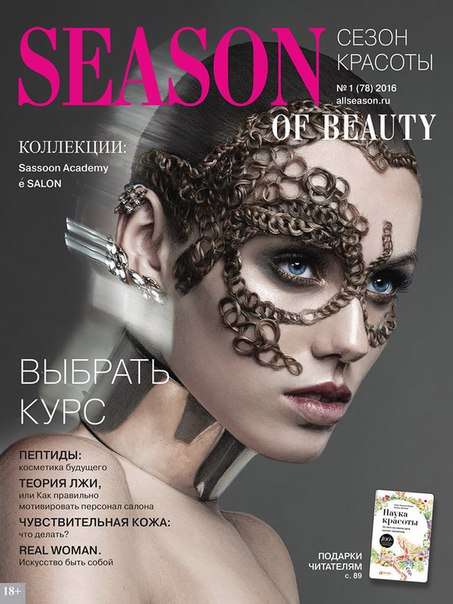 Season of Beauty №1