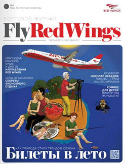 RevitaLash в Fly Red Wings