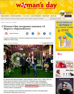 Woman's Day Март 2016