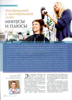 Интервью Ильи Вейтсмана журналу Season Of Beauty