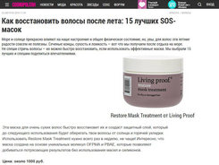 Бренды Living Proof, Macadamia на портале Cosmo.ru