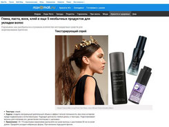 Бренды Sexy Hair, Living Proof на портале Lady.mail