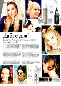 Living Proof в журнале Tatler