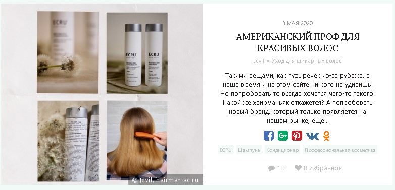 ECRU New York в HairManiac, май 2020