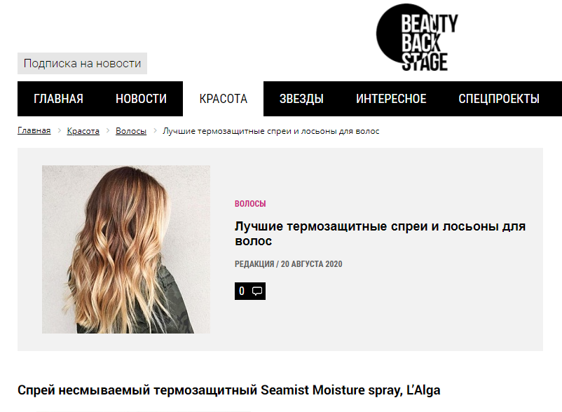 L'Alga на портале BeautyBackStage, Август 2020