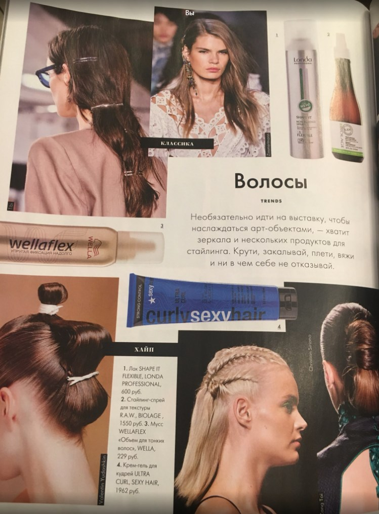 Curl Sexy Hair в журнале CosmoShopping