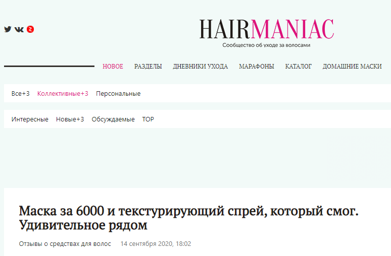 ECRU New York на портале HairManiac, сентябрь 2020