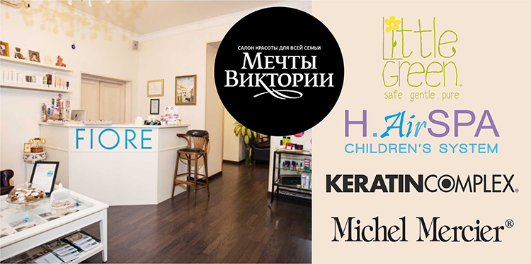 ittle Green Michel Mercier H.AirSPA профессионалы